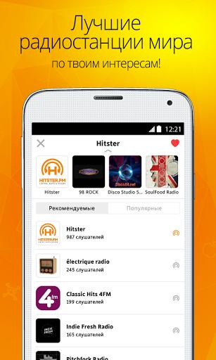 Музыка на радио - HITSTER.FM на Андроид