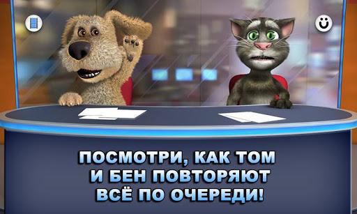 Игра Talking Tom and Ben News на Андроид