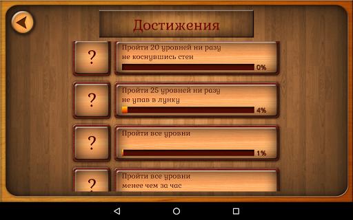 Labirinth скачать на планшет Андроид