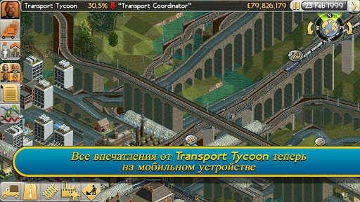Игра Transport Tycoon для планшетов на Android