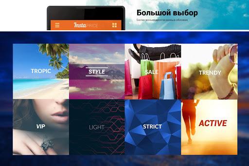 InstaPrice Pro скачать на Андроид