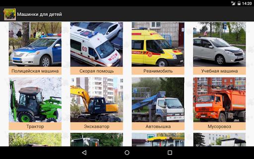 Машинки для детей - развивалка скачать на Андроид