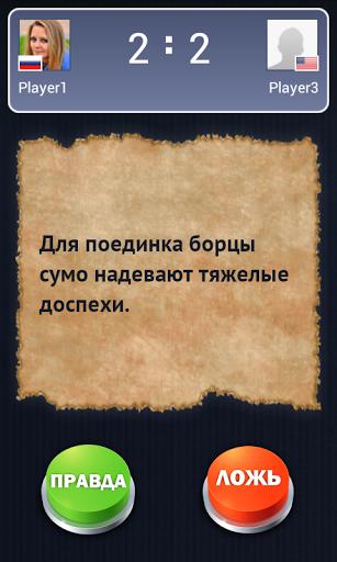 Игра Правда или Ложь онлайн на Андроид