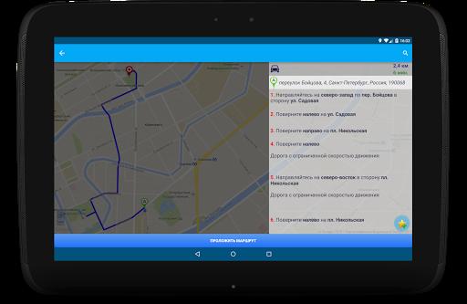 Лучший маршрут. GPS Навигатор на Андроид