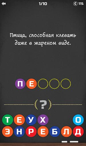 200 Головоломок: Угадай слово! для планшетов на Android