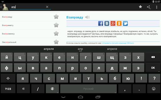 Словарь Даля для планшетов на Android