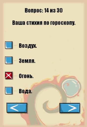Тест на тату на Андроид