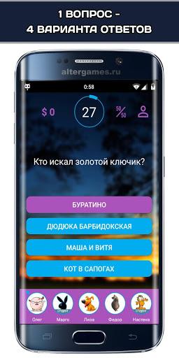 Интеллект-баттл скачать на планшет Андроид