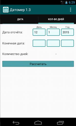 Датомер на Андроид