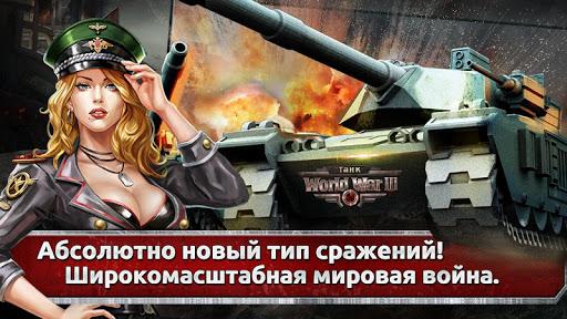 World War III: Танк для планшетов на Android