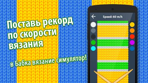Бабка - вязание (симулятор) для планшетов на Android