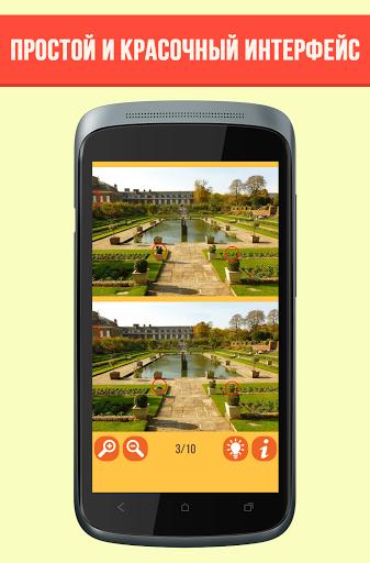 Найди отличия: Пейзажи скачать на планшет Андроид