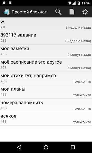 Простой блокнот на Андроид