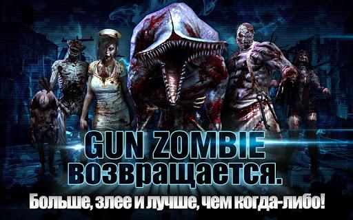 Gun Zombie 2 для планшетов на Android