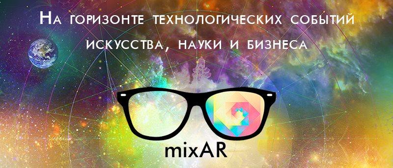 В сентябре пройдет конференция MIXAR2016