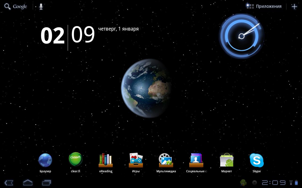 Живые обои Earth HD (Земля HD)