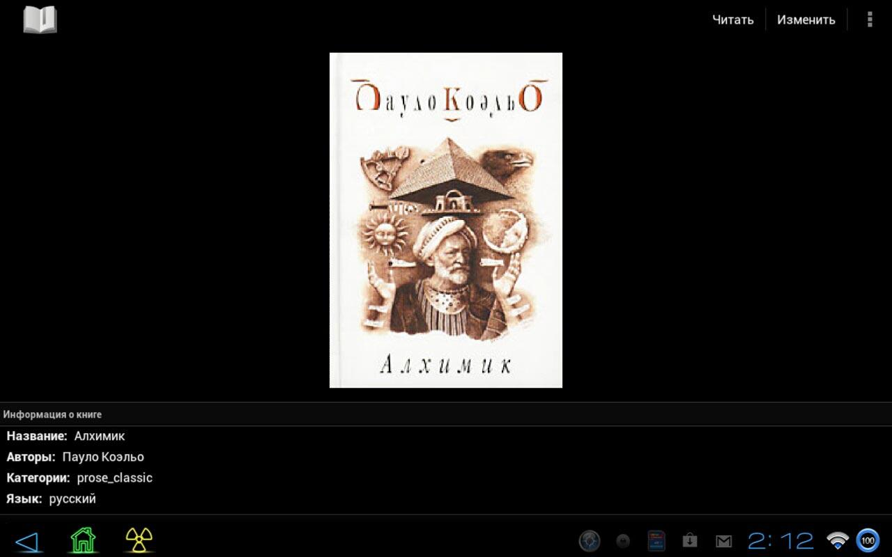 Приложение для чтения книг FBReader