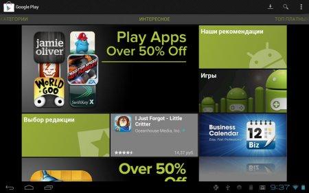 Play Market (Android Market)