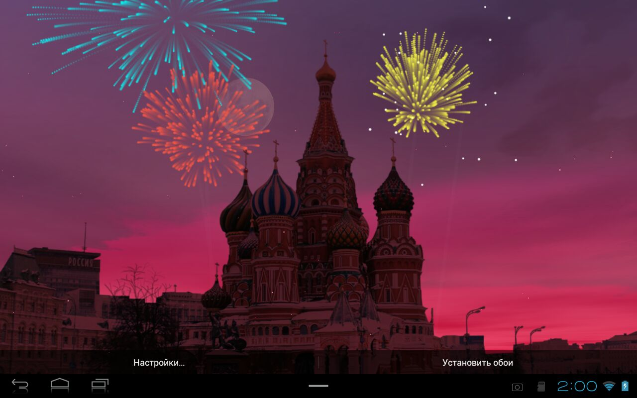Живые обои City Fireworks Live Wallpaper