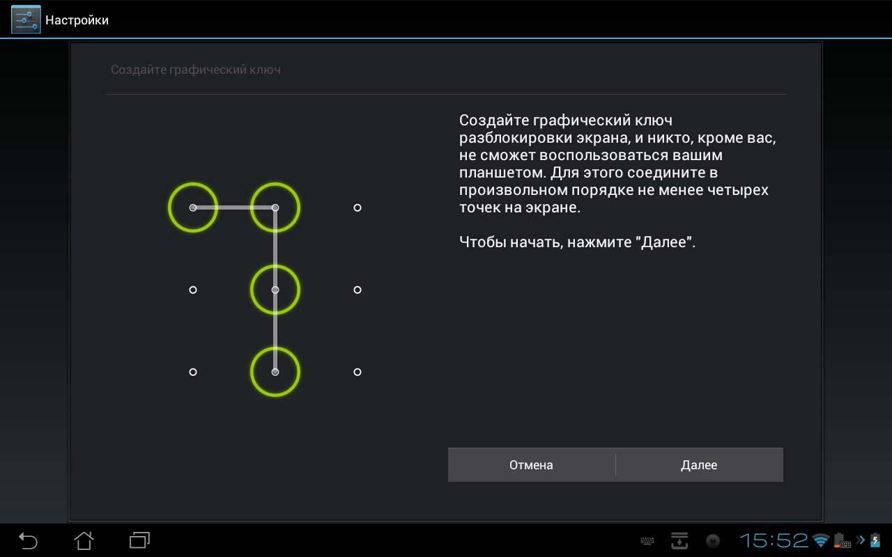 Как разблокировать планшет на Android