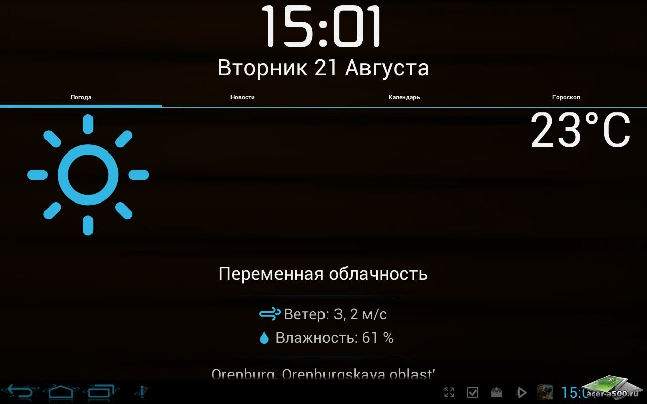 Будильник WakeVoice ★ vocal alarm clock
