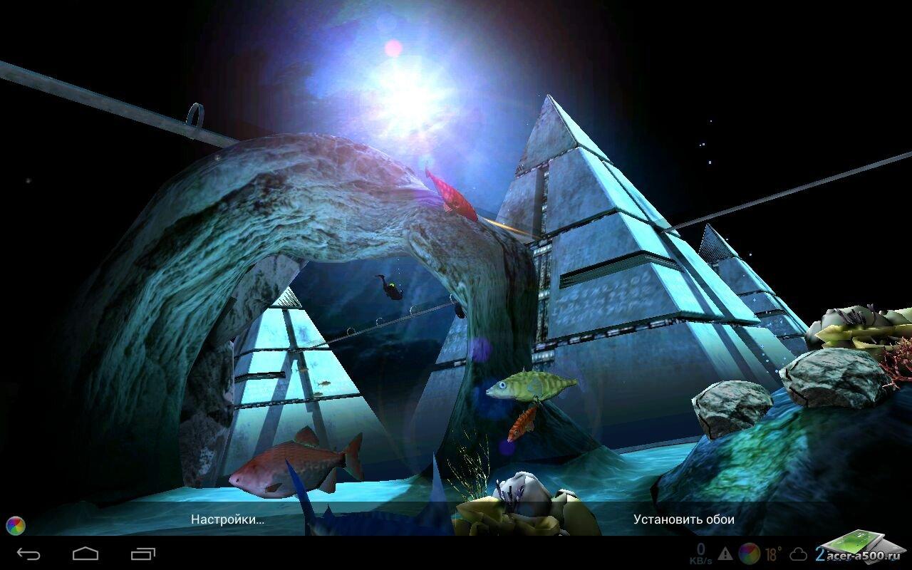 Живые обои Atlantis 3D Pro Live Wallpaper