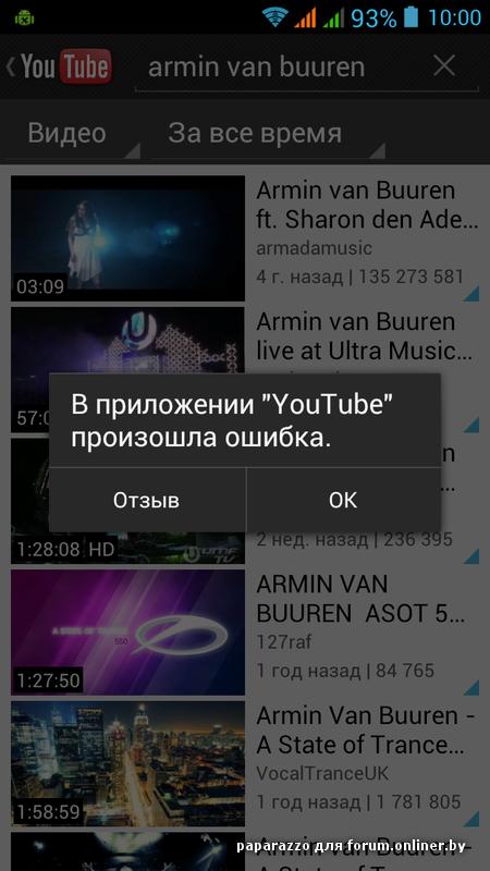 При включении планшет на Android «выдает» ошибку в приложении