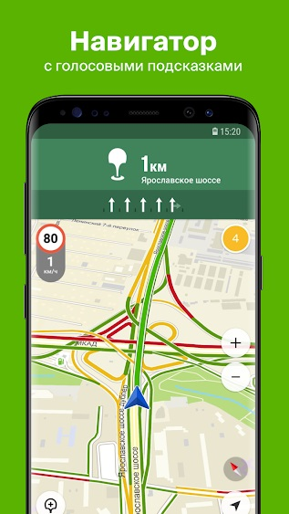 2ГИС — точные карты, справочник и навигатор на Андроид