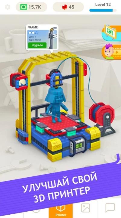 My 3D Printer на Андроид