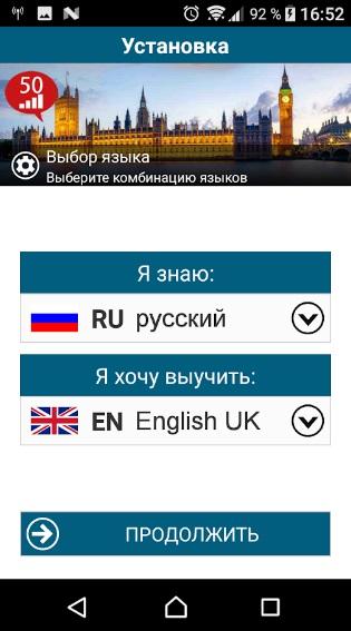 Выучи 50 языков на Андроид