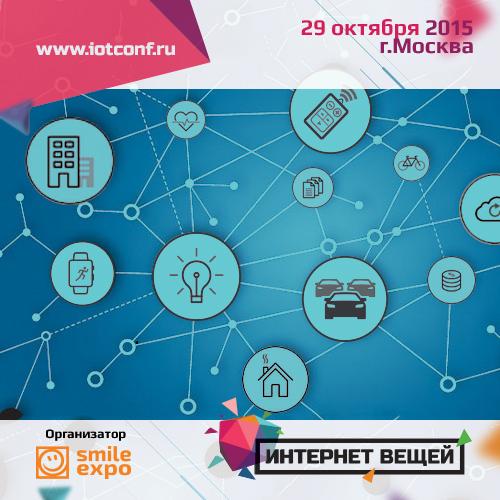 В октябре пройдет II выставка-конференция Интернет вещей