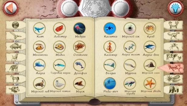 Алхимия на бумаге: Животные