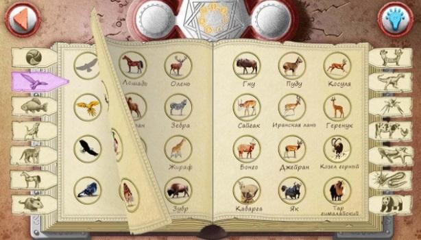 Алхимия на бумаге: Животные на ПК