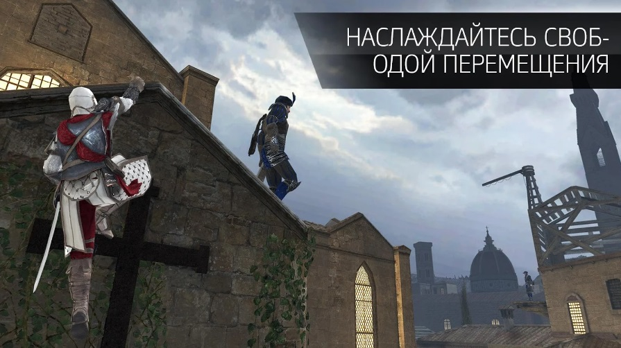 Assassin's creed: Identity на Андроид