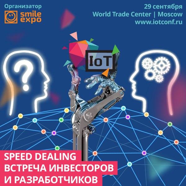 В рамках конференции «Интернет вещей» пройдет встреча Speed Dealing