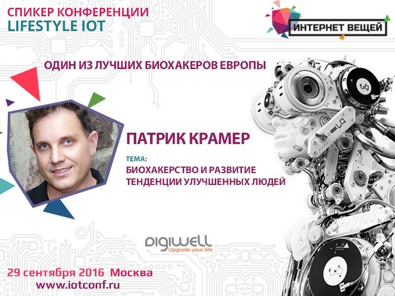 На конференции «Интернет вещей» выступит профессор-киборг Патрик Крамер