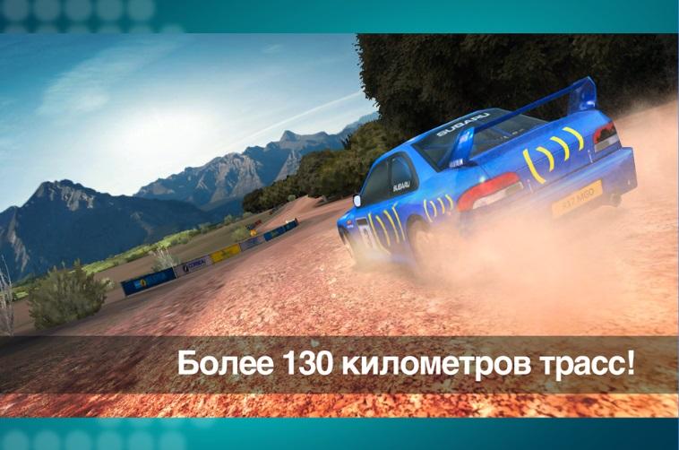 Colin McRae Rally на Андроид