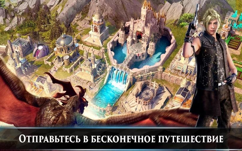 Final Fantasy XV: Империя на Андроид