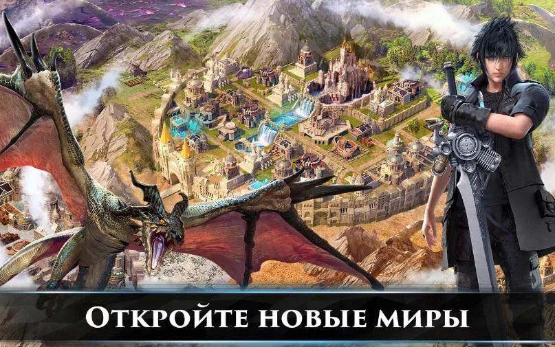 Final Fantasy XV: Империя на ПК
