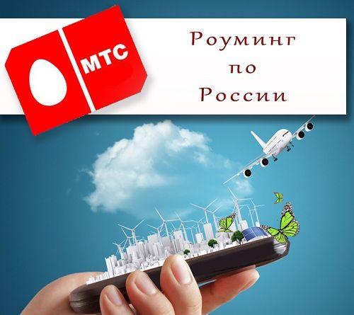 роуминг МТС по России