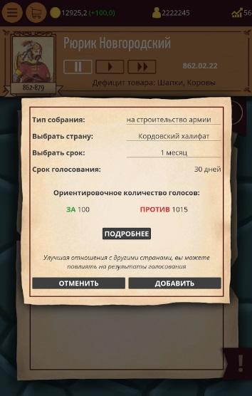 Киевская Русь на ПК