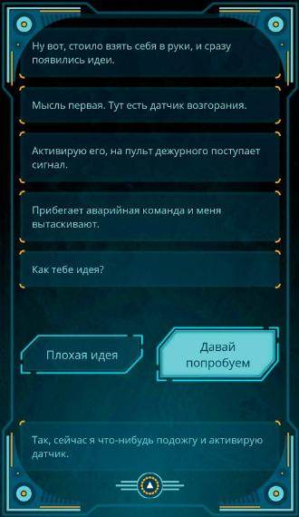 Луна Онлайн на Андроид