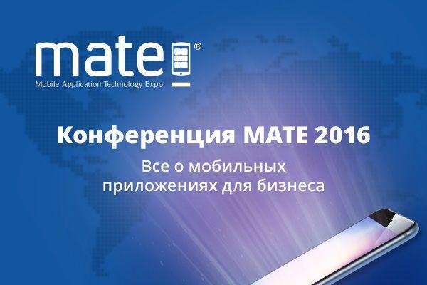 В Москве пройдет IV бизнес-конференция MATE 2016