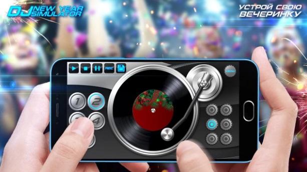DJ Новый Год Симулятор на Андроид