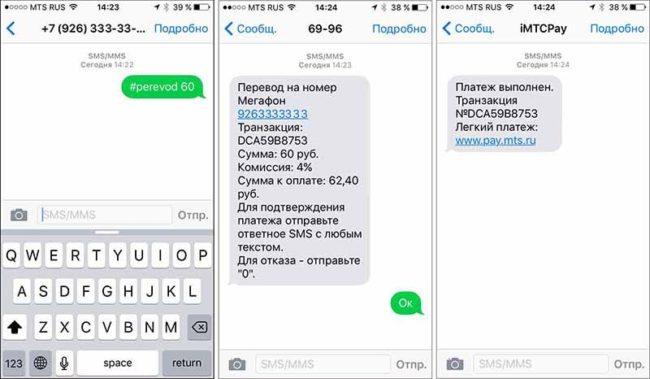 перевод с мтс на мтс с помощью смс