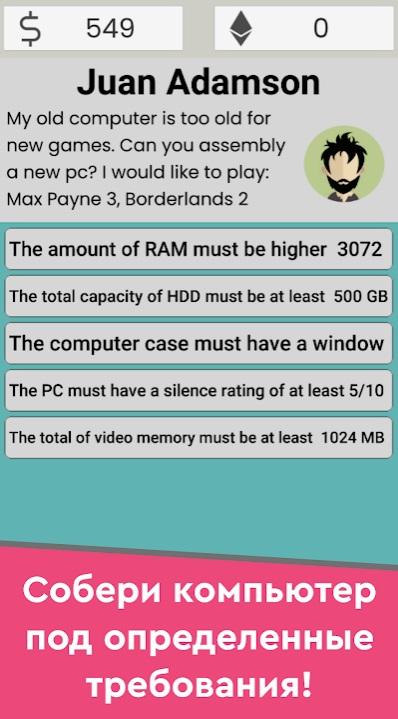 PC Creator Simulator на Андроид