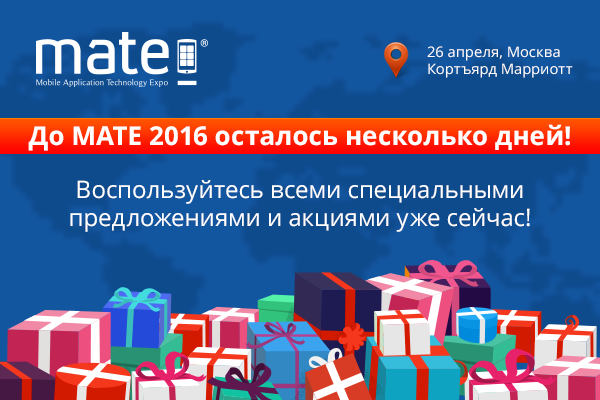 МАТЕ 2016 готовит подарки!