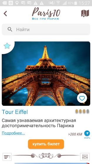 Париж - путеводитель и оффлайн карта на Андроид