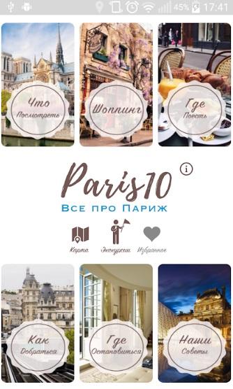 Париж - путеводитель и оффлайн карта на ПК