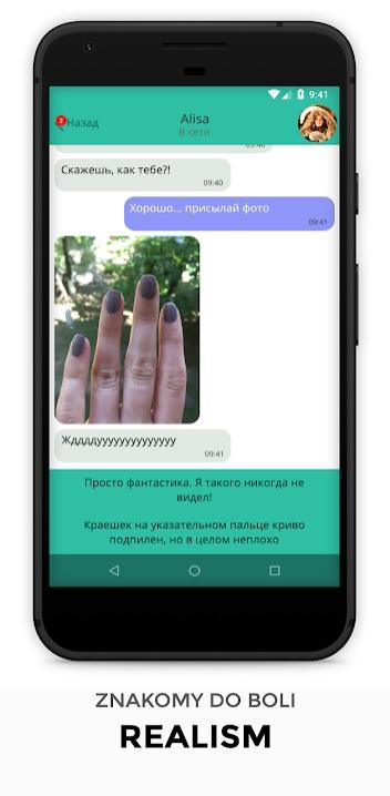 QMessenger. Текстовый квест на Андроид